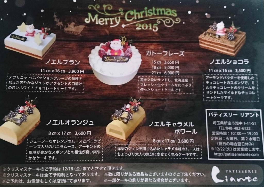 クリスマスケーキパンフレット